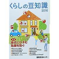くらしの豆知識〈2016〉