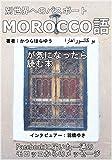 別世界へのパスポート「MOROCCO語が気になったら読む本」?Facebookに届いた一通のモロッコからのメッセージ (アラビア語オンライン)