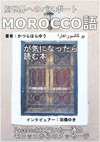 別世界へのパスポート「MOROCCO語が気になったら読む本」~Facebookに届いた一通のモロッコからのメッセージ (アラビア語オンライン)