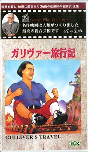 ガリバー旅行記【字幕版】(淀川長治 名作映画ベスト&ベスト) [VHS]