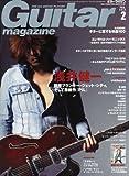 Guitar magazine (ギター・マガジン) 2013年 02月号 [雑誌]