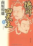 徳川四天王〈上〉 (角川文庫)