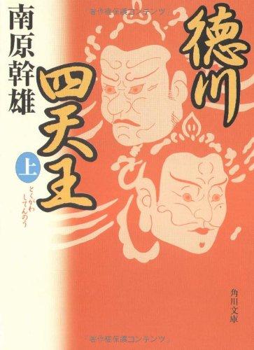 徳川四天王〈上〉 (角川文庫)の詳細を見る