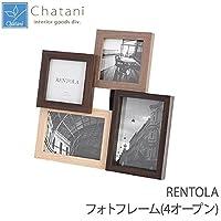 茶谷産業 RENTOLA フォトフレーム(4オープン) 253-533 【人気 おすすめ 】