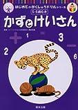 かずとけいさん―5・6歳むき (はじめてのがくしゅうドリルシリーズ)