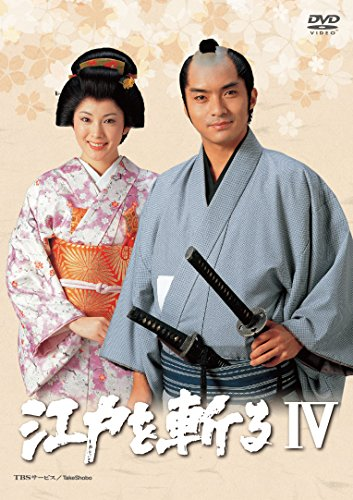 江戸を斬るIV DVD-BOX[DVD]