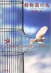 動物園の鳥 (創元推理文庫)