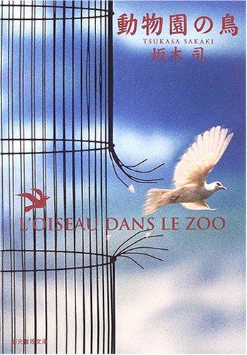 動物園の鳥 (創元推理文庫)の詳細を見る
