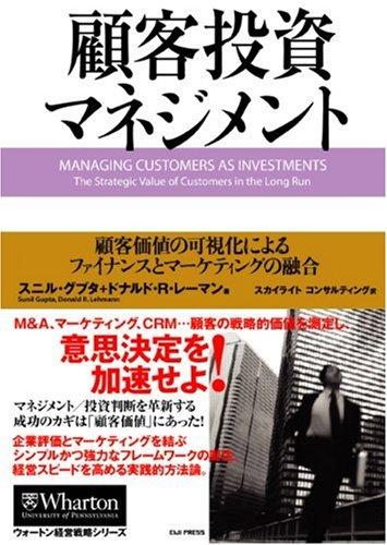 顧客投資マネジメント 顧客価値の可視化によるファイナンスとマーケティングの融合 (ウォートン経営戦略シリーズ)