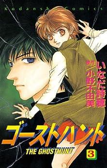 [小野不由美, いなだ詩穂]のゴーストハント(3) (なかよしコミックス)