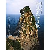 林明輝[ドローン]写真集 空飛ぶ写真機: 大地から見てきた風景を上空から再発見
