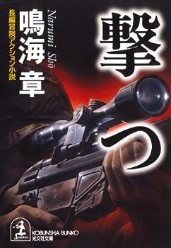 撃つ (光文社文庫)