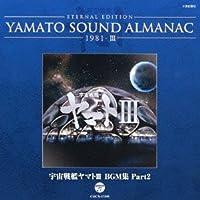 YAMATO SOUND ALMANAC 1981-III「宇宙戦艦ヤマトIII BGM集 PART2」