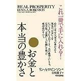 これ一冊で手に入れる! お金と本当の豊かさ (VOICE新書)