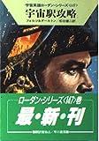 宇宙駅攻略 (ハヤカワ文庫SF―宇宙英雄ローダン・シリーズ 147)