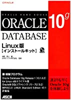 Oracle Database 10g Linux版 インストールキット (Oracle Hand Books)