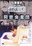 黄昏流星群 同窓会星団[DVD]