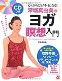 CDつき 深堀真由美のヨガ瞑想入門—心もからだもキレイになる! (主婦の友αブックス) Amazon
