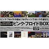 ピンク・フロイドBOX 14作品