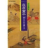 在原業平―雅を求めた貴公子 (遊子館歴史選書)