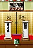 落語百選DVDコレクション18