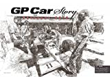 GP Car storyカレンダー2018 ([カレンダー])