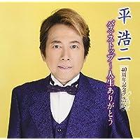 平 浩二 40周年記念アルバム バス・ストップ〜人生ありがとう