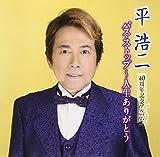 平 浩二 40周年記念アルバム バス・ストップ〜人生ありがとう - 平浩二