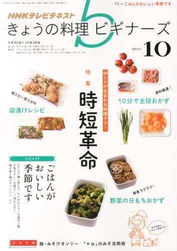 NHK きょうの料理ビギナーズ 2013年 10月号 [雑誌]の詳細を見る