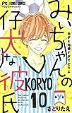 みぃちゃんの仔犬な彼氏【マイクロ】(7) (フラワーコミックス)