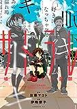 ★【100%ポイント還元】【Kindle本】サトラレ~嘘つきたちの憂鬱~(1) (コミックDAYSコミックス)が特価!