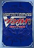 カードファイト! !  ヴァンガード 完全カード全集II