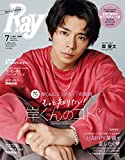 Ray(レイ) 2021年 07 月号 増刊 特別版 [雑誌]