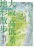 「凹凸を楽しむ 大阪「高低差」地形散歩」販売ページヘ