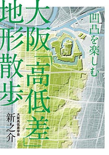 凹凸を楽しむ 大阪「高低差」地形散歩 -