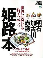 姫路本 (エイムック 3863)