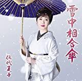 【メーカー特典あり】 雪中相合傘 (通常盤) (ポストカード付)