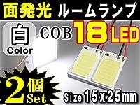 ★A.P.O(エーピーオー) COB 18発LED 2個■汎用 面発光ルームランプ15mmx25mm取付属ソケットキット付属/白/室内灯SMD