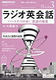 NHKラジオラジオ英会話 2019年 03 月号 [雑誌]