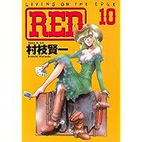 RED(10) (ヤングマガジンコミックス)