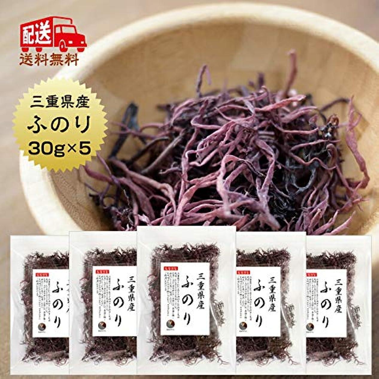 ふのり(三重県産)30g×5袋 国産 三重県 ふのり 海藻 送料無料