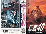 仁義40 報復の銃弾 [VHS]
