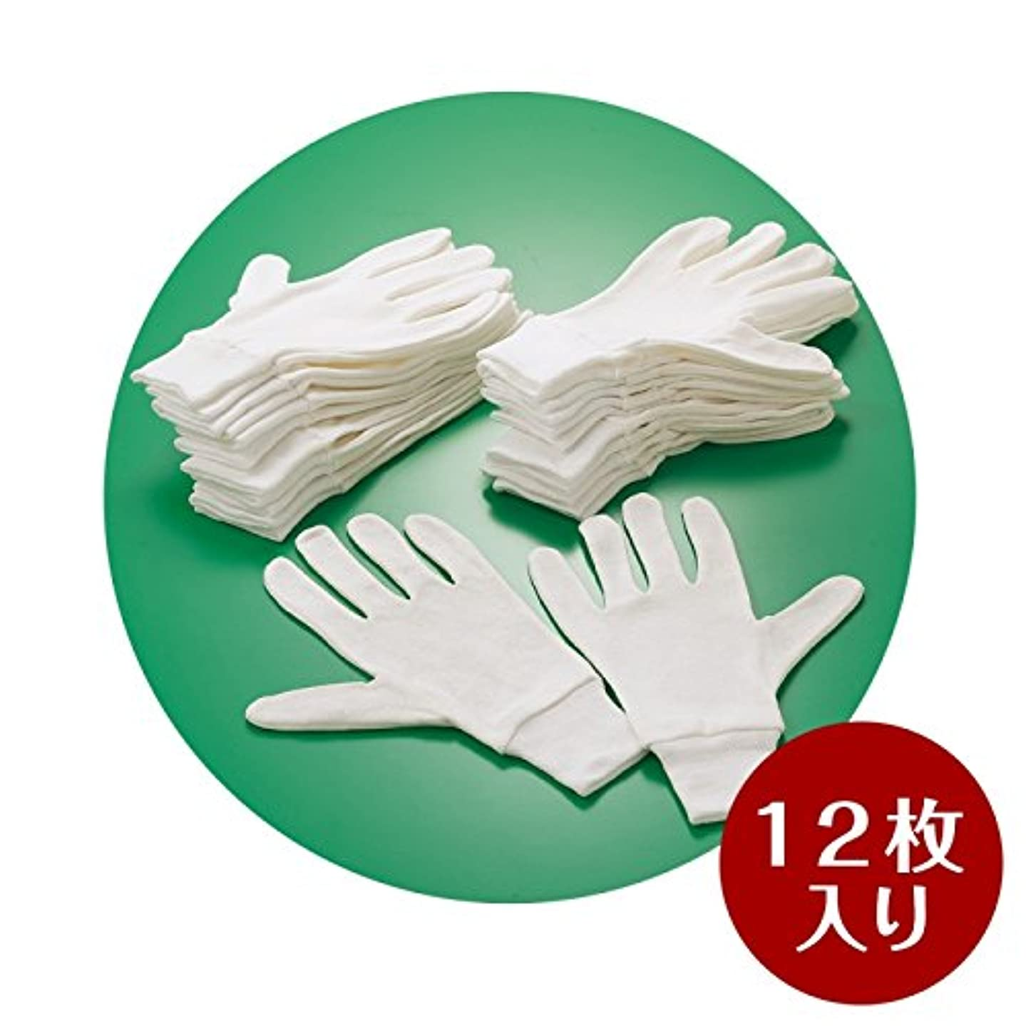 オーラル芽代わりに手袋 コットン手袋 12枚入り