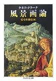風景画論 (ちくま学芸文庫)