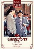 名探偵ポワロ[DVD]
