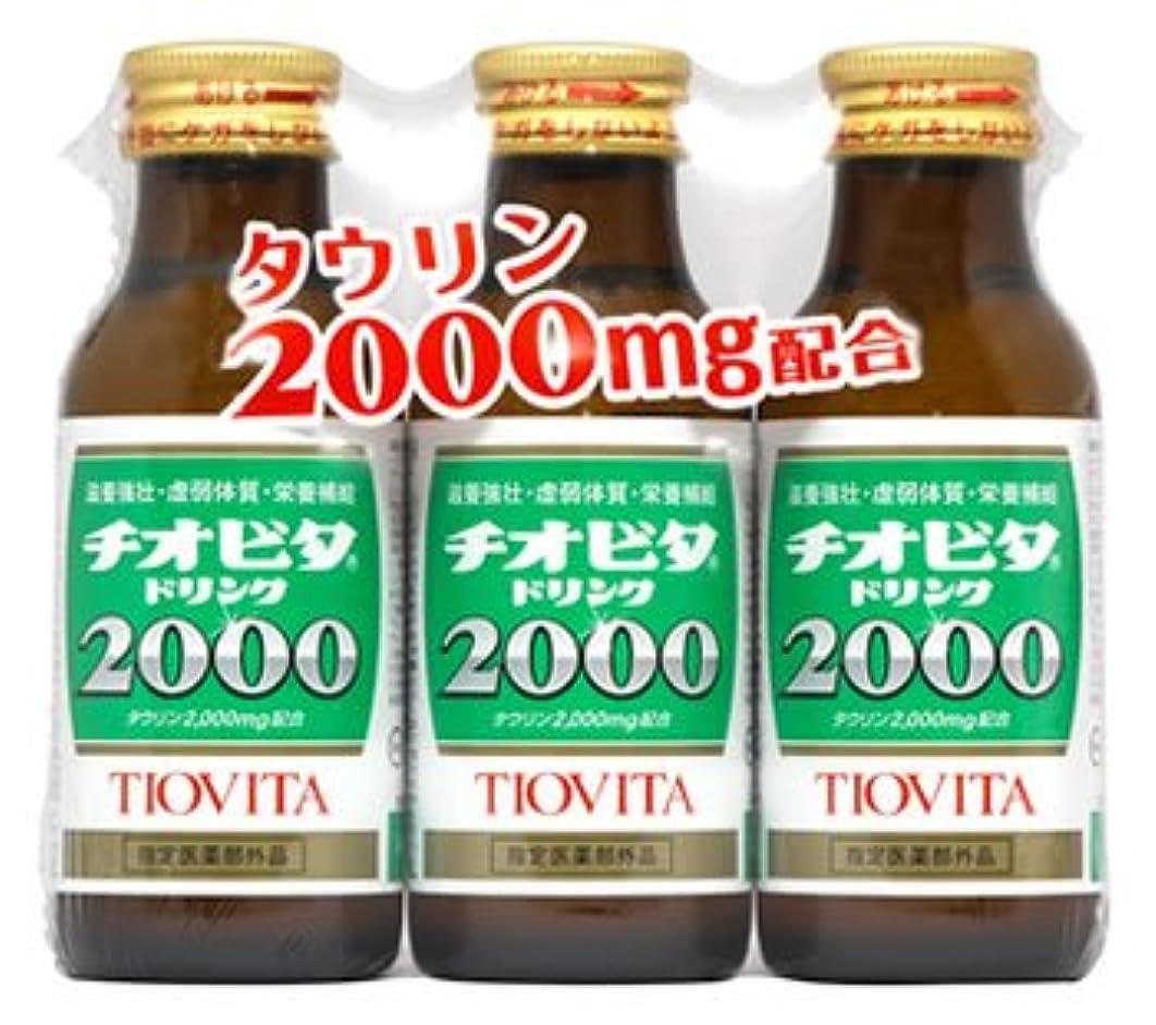 大鵬薬品 チオビタドリンク2000 チオビタ (100ml×3本) 【指定医薬部外品】