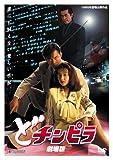 どチンピラ劇場版 [DVD]