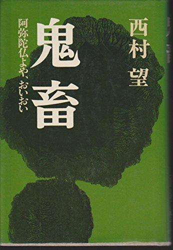鬼畜―阿弥陀仏よや、おいおい (1984年)