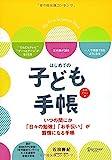 はじめての子ども手帳 (日付フリー)