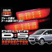 デリカ DELICA D5 LED リフレクター レッド スモール/ブレーキ連動